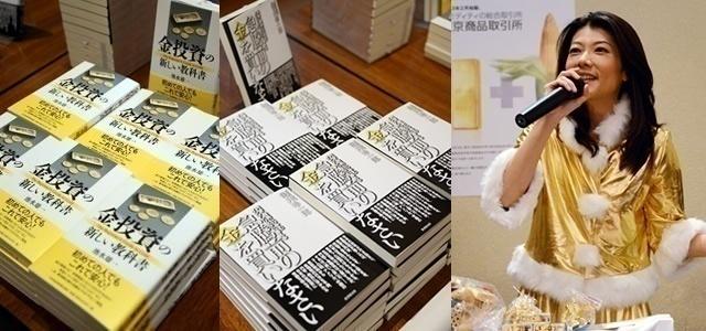 司会は大橋ひろこさん ■出版記念パーティー開始 進行はお二方とも親しい... 【イベントレポ】「