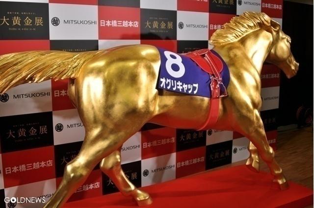 【黄金のオグリキャップ】1点限り 20,140,000円(全長約3.2m)