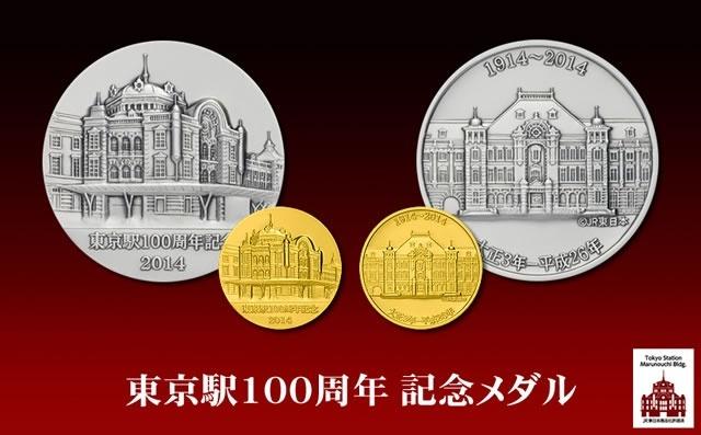 東京駅100周年 記念メダル