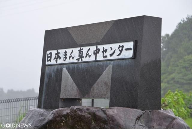 日本まん真ん中センター