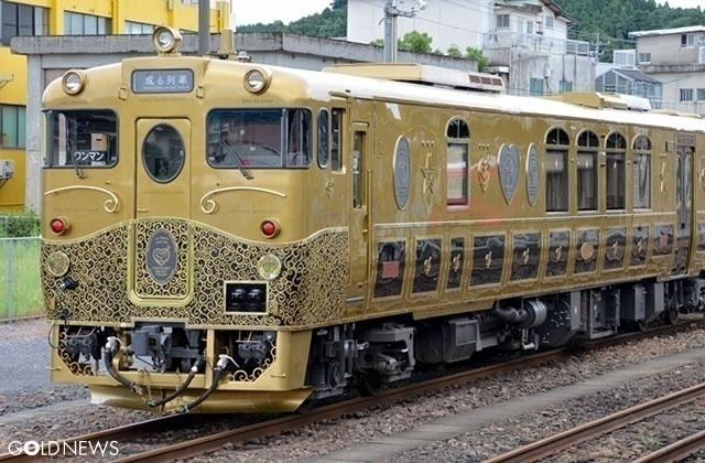 列車 黄金